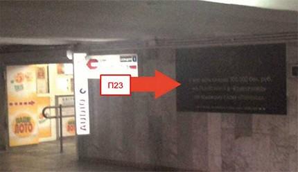 Внешний вид рекламного места П23