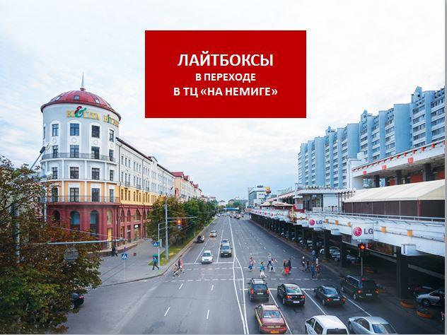 ЛАЙТБОКСЫ В ПЕРЕХОДЕ В ТЦ «НА НЕМИГЕ»