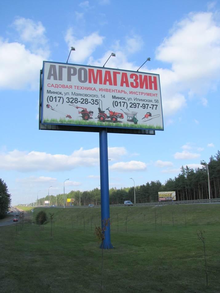 Реклама по МКАД