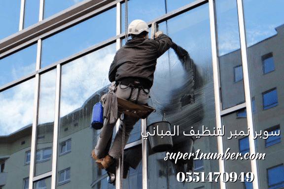 تنظيف واجهات ابوظبي