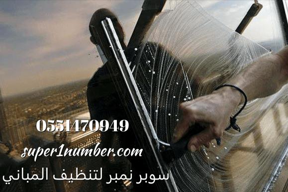 تنظيف واجهات البنايات ابوظبي