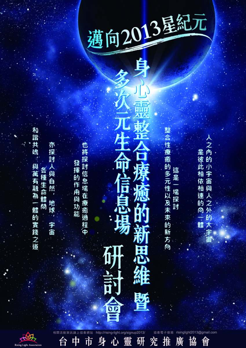 研討會專頁 – superahsiao