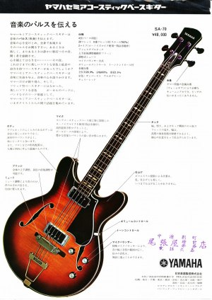 Yamaha SA70 (full hollow body bass guitar