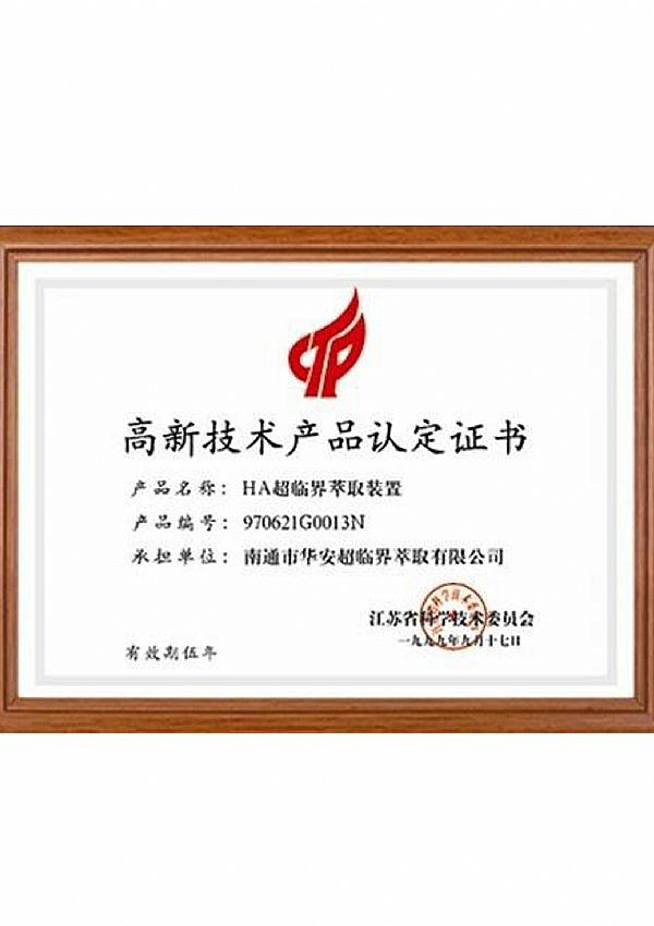 Huaan's Supercritical CO2 Extraction Equipment Certificate