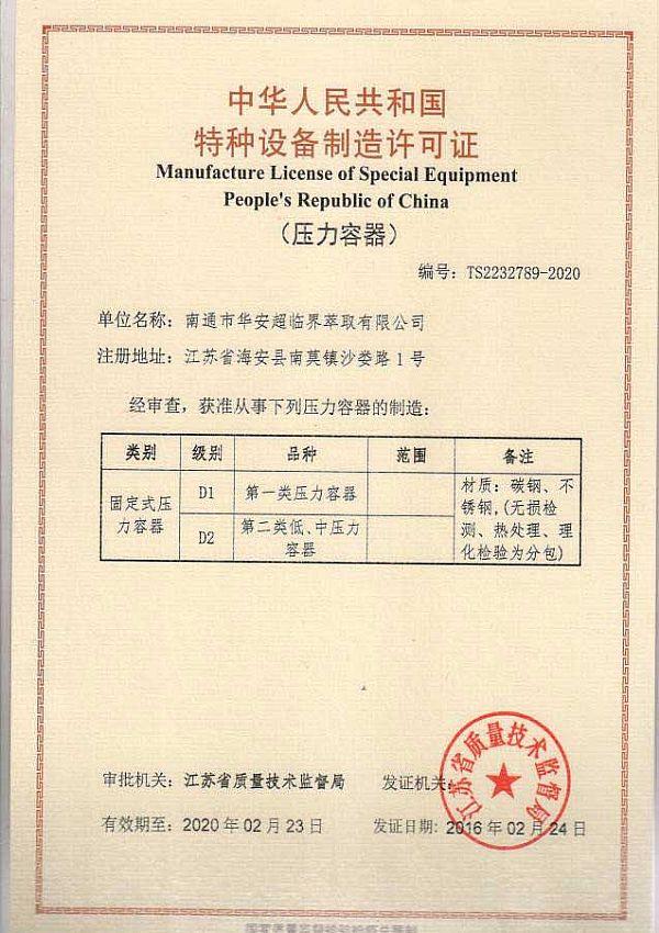 Huaan's Pressure Vessel Production License