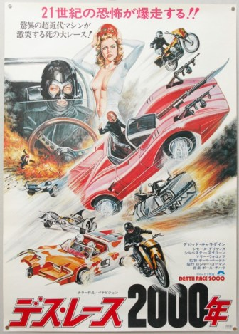 With all the Japanese text, this might as well be the poster for a 1970's live action adaptation of Speed Racer!