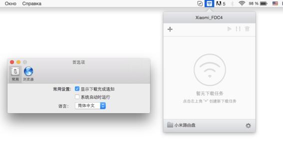 Настройки клиента для Мака также не китайском