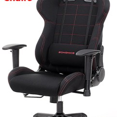 Comfortable Chair For Gaming Selig Lounge Materials Leather Vs Fabric Durability
