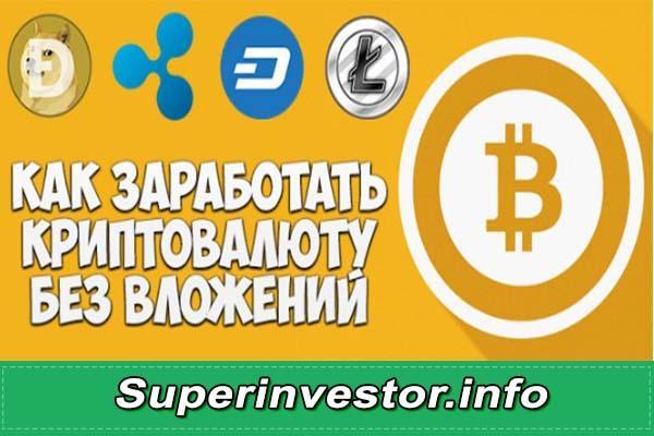 Заработок криптовалюты без вложений!