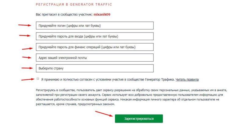 Генератор трафика как зарегистрироваться