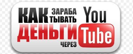как создать канал youtube и заработать