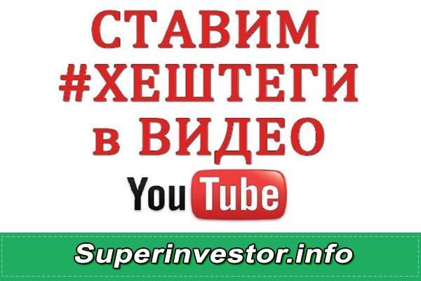 Хештеги под видео youtube