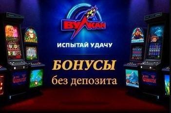казино Вулкан с бонусами онлайн