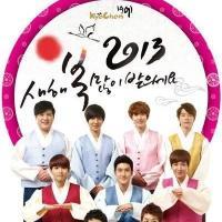 [PIC] 130102 Kyochon Chicken Official Twitter Update – Super Junior [1P]