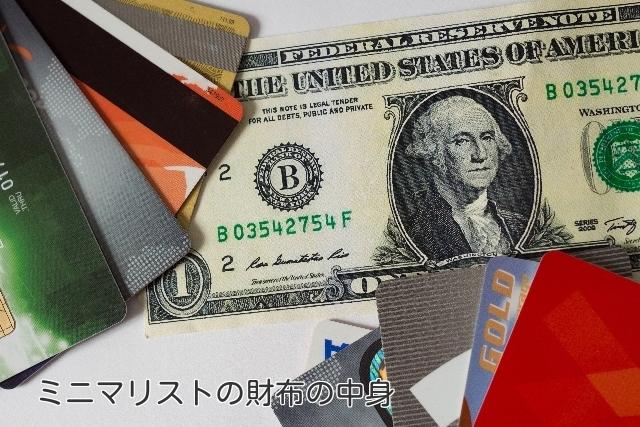 ミニマリストの財布の中身