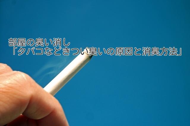 部屋の臭い消し「タバコなどきつい臭いの原因と消臭方法」