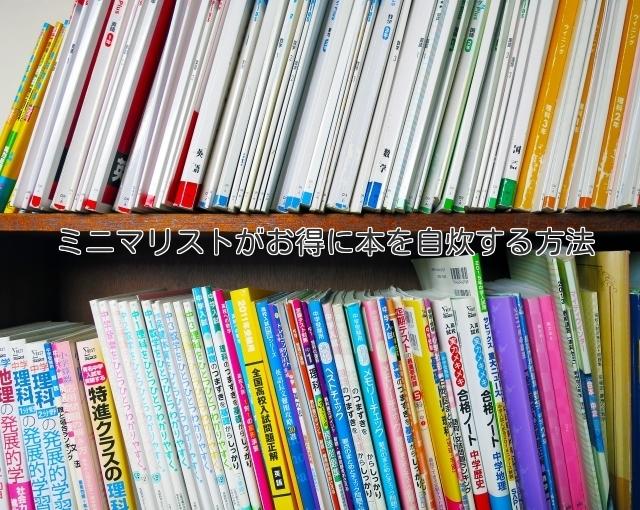 ミニマリストがお得に本を自炊する方法