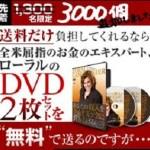 【無料プレゼント】ローラルのDVD2枚セット