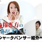 【自動錬金機】シャークパンサーの実力