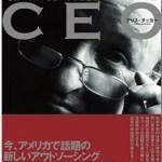 ビジネス必読書「バーチャルCEO」が無料に!