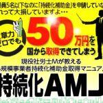 【PR】「小規模事業者持続化補助金」で50万円を受給できる申請書の書き方。