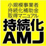 「小規模事業者持続化補助金」申請するだけで50万円利用できます。
