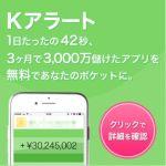 【無料】ビットコインで億万長者になれなかった方へ!!