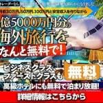 【資産倍増計画】副業で、毎月100万円以上の安定収入!?