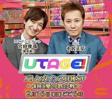 「UTAGE2020 宮田」の画像検索結果