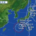 台風3連発