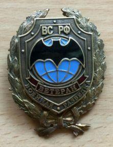 Spetsnaz Motto. Spetsnaz Logo. Russian Special Forces.