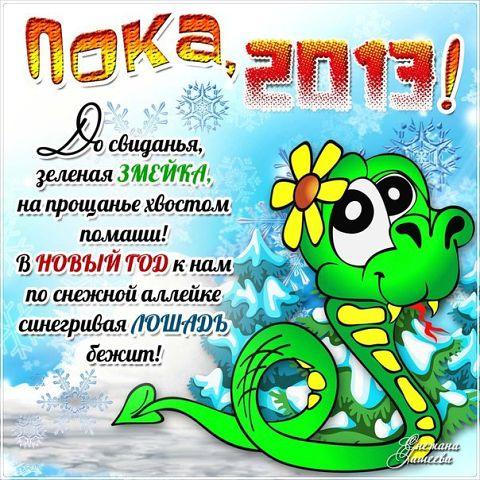 Прикольные поздравления с Новым годом 2014 годом Лошади ...  Прикольные Поздравления с Новым Годом Лошади