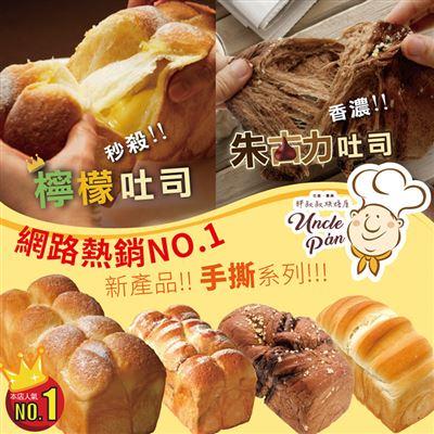 預購【胖叔叔烘焙屋】爆款綜合口味濃餡手撕吐司12條組   食尚玩家購物