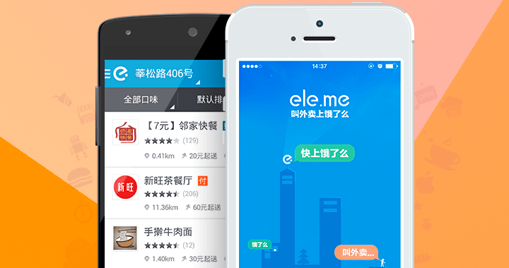 Alibaba adquiriu a Ele.me