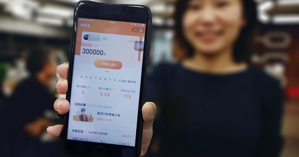Ant Financial lança plano de saúde online peer-to-peer na China