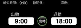 eKintai360-10