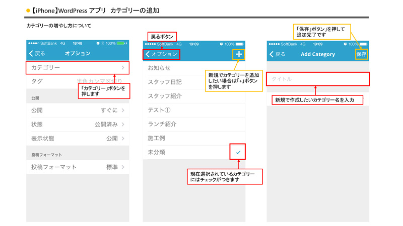 テンプレートサイト_マニュアル(iPhone)_Page7