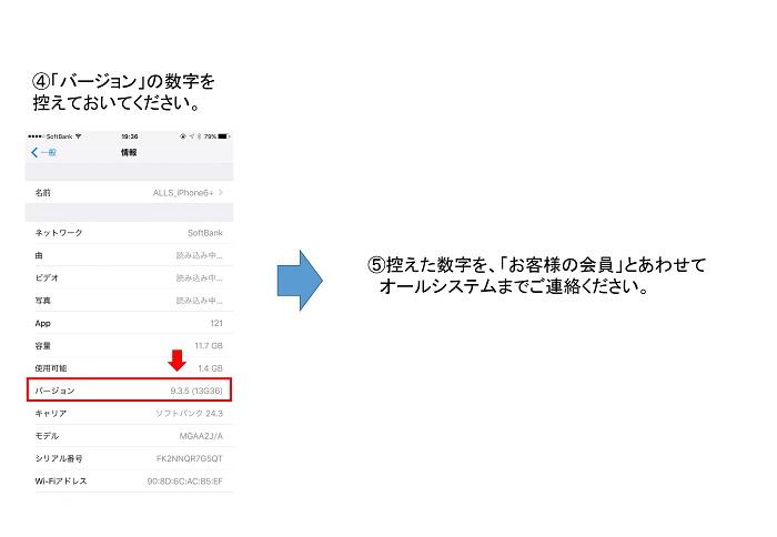 iOS確認2