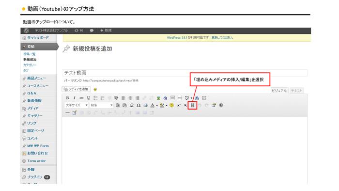 テンプレートサイト_マニュアル(PC)_Page13