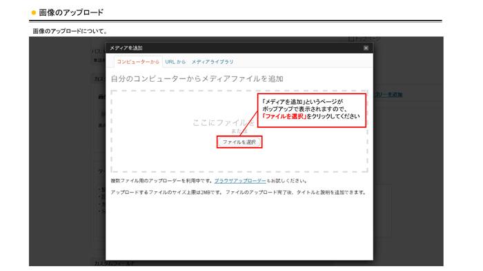 テンプレートサイト_マニュアル(PC)_Page8