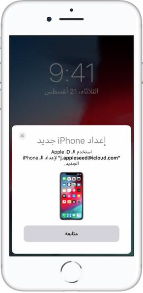ios12 iphone 8 lock screen quick start - البدء السريع.. تعرف على أسرع طريقة لنقل التطبيقات والإعدادات بين جوالي آيفون قديم وجديد