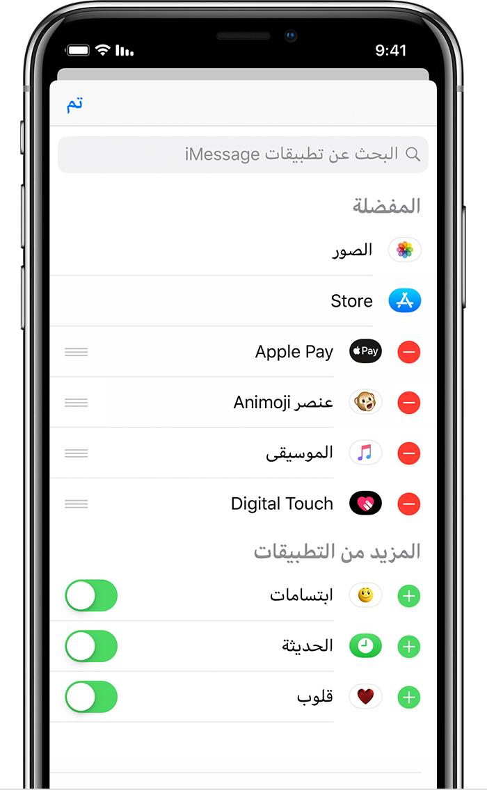 استخدام تطبيقات iMessage على iPhone أو iPad أو iPod touch