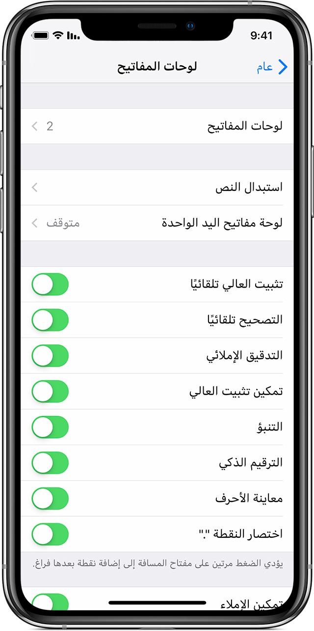 حول إعدادات لوحات المفاتيح في Iphone وipad وipod Touch
