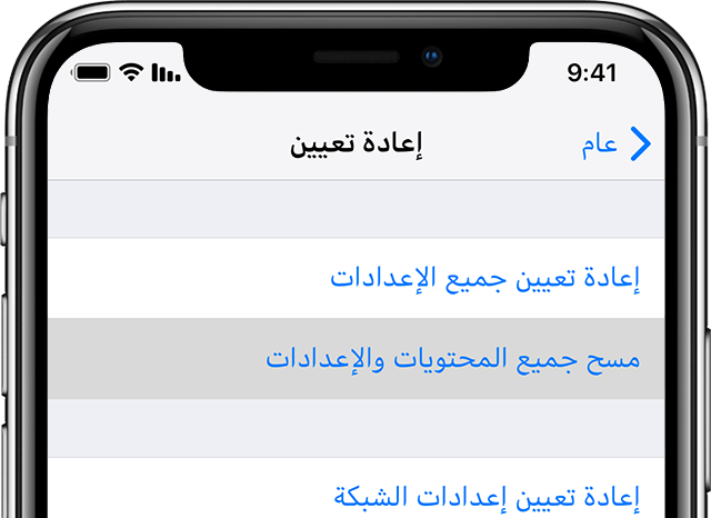 كيفية مسح بيانات Iphone أو Ipad أو Ipod Touch Apple الدعم