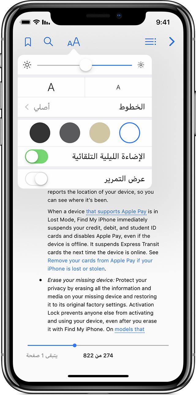 قراءة الكتب وغيرها من خلال Apple Books على iPhone أو iPad