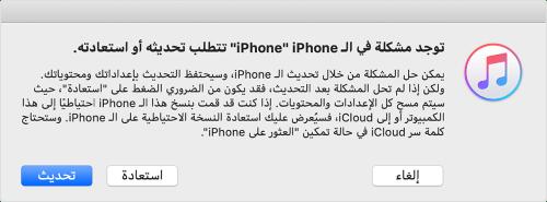 شاشة iTunes