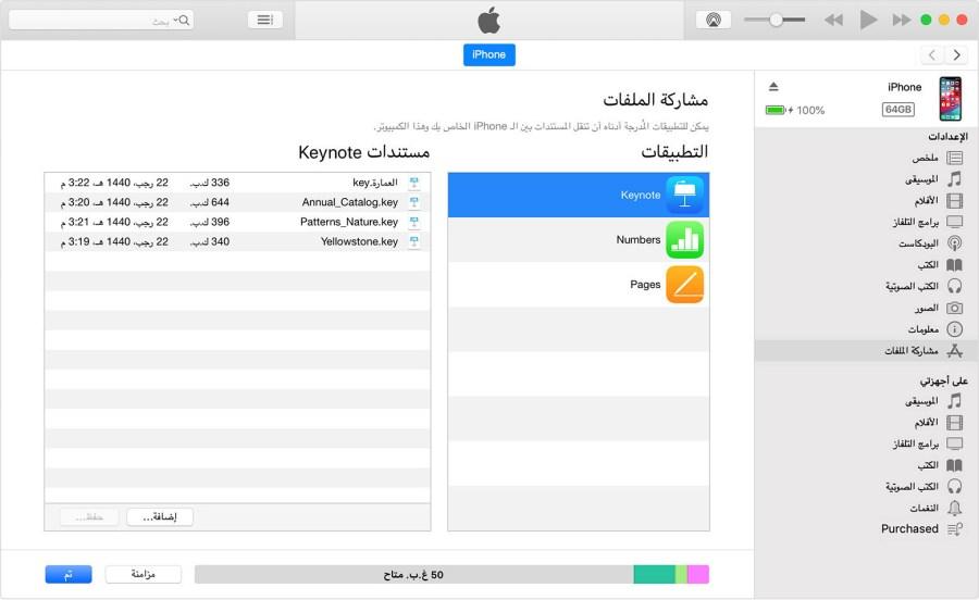 استخدام Itunes لمشاركة الملفات بين الكمبيوتر وiphone أو Ipad