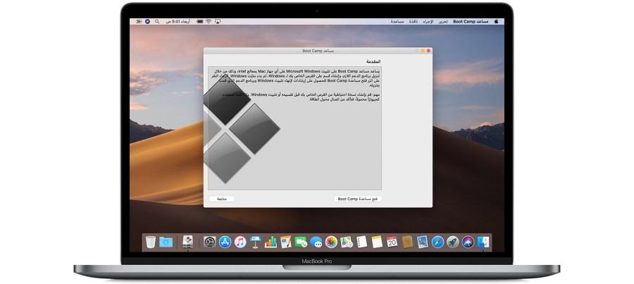 تثبيت Windows 10 على Mac باستخدام مساعد Boot Camp Apple