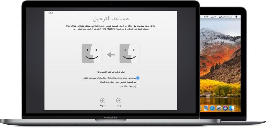 كيفية نقل المحتوى إلى Mac جديد Apple الدعم