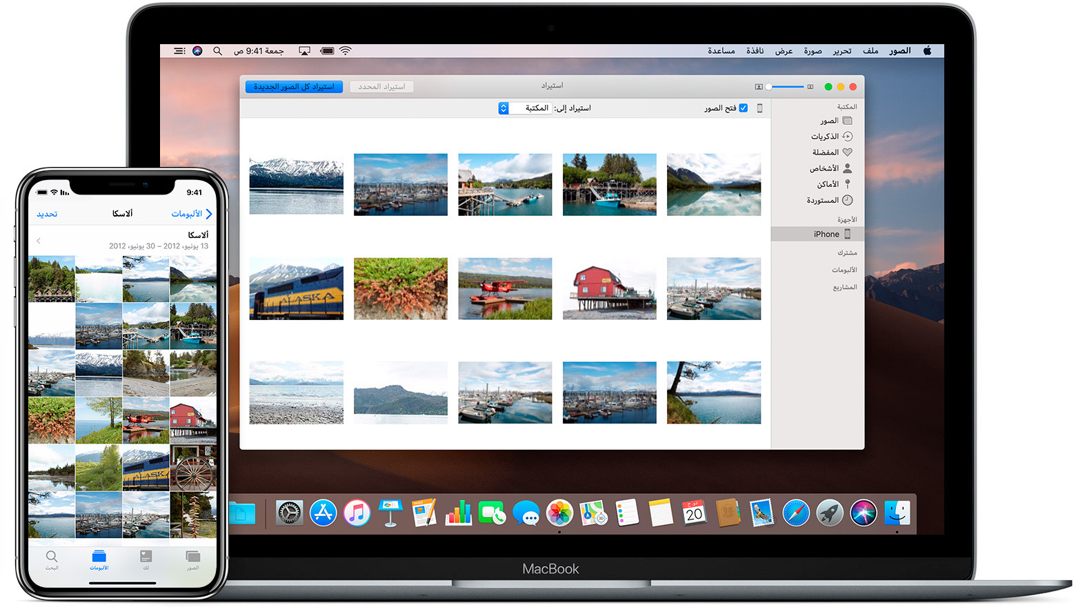 نقل الصور ومقاطع الفيديو من Iphone أو Ipad أو Ipod Touch
